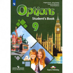 Английский язык. 9 класс. Учебник. Второй иностранный язык