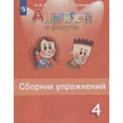 Английский язык. 4 класс. Английский в фокусе. Сборник упражнений