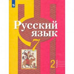 Русский язык. 7 класс. Учебник. В 2-х частях. Часть 2. ФП