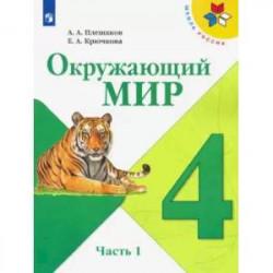 Окружающий мир. 4 класс. Учебник. В 2-х частях. Часть 1. ФП. ФГОС