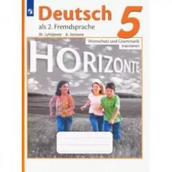 Немецкий язык. Горизонты. 5 класс. Лексика и грамматика. Сборник упражнений. ФГОС