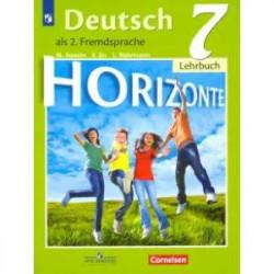 Немецкий язык. 7 класс. Учебник. Второй иностранный язык