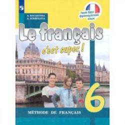 Французский язык. 6 класс. Учебник. ФГОС