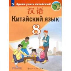 Китайский язык. 8 класс. Второй иностранный. Учебник. ФП