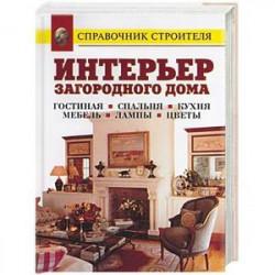 Интерьер загородного дома. Гостиная. Спальня. Кухня. Мебель. Лампы. Цветы