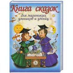 Книга сказок для маленьких умников и умниц (синяя)