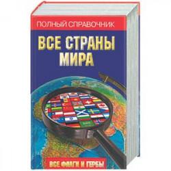 Все страны мира. Полный справочник. Все флаги и гербы