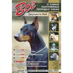 Все о самых популярных породах собак
