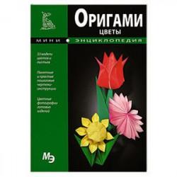 Оригами.Цветы