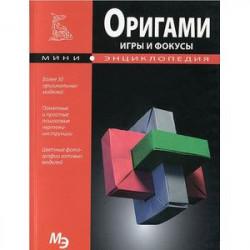 Оригами. Игры и фокусы