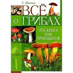Все о грибах. Эта книга вам пригодится