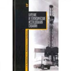 Бурение и геофизические исследования скважин. Учебное пособие
