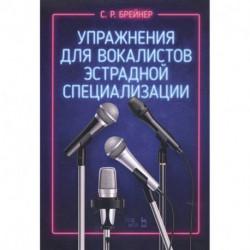 Упражнения для вокалистов эстрадной специализ.Ноты
