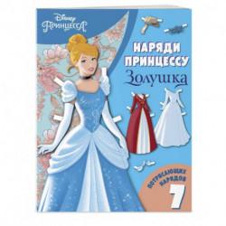Золушка. Бумажная кукла с нарядами