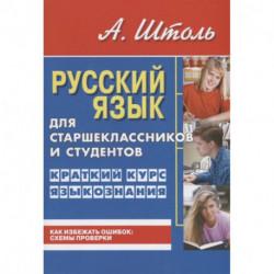 Русский яз.для старшеклассн.и студентов.Кратк.курс языкознания