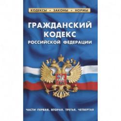 Гражданский кодекс РФ части1-4 по сост.на 01.02.21 г.