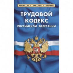 Трудовой кодекс РФ по сост.на 01.02.21г.