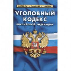 Уголовный кодекс РФ по сост.на 01.02.2021