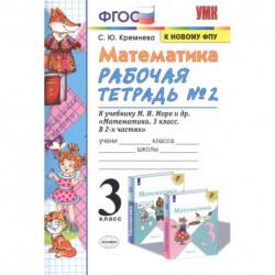 Математика. 3 класс. Рабочая тетрадь №2 к учебнику М.И. Моро и др. ФГОС