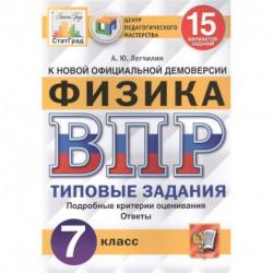 ВПР ЦПМ Физика 7кл. 15 вариантов. ТЗ