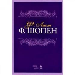 Ф. Шопен. Учебное пособие