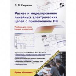 Расчет и моделирование линейных электрических цепей с применением ПК.