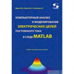Компьютерный анализ и моделирование электрических цепей постоянного тока в среде MATLAB