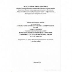 Компьютерный анализ и моделирование электрических цепей переменного тока в среде MATLAB