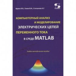 Компьютерный анализ и моделирование электрических цепей переменного тока в среде MATLAB. Учебно-методическое пособие