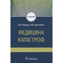 Медицина катастроф. Учебник для ВПО