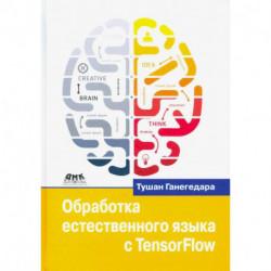 Обработка естественного языка с TensorFlow