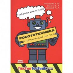 Робототехника в начальной школе. Рабочая тетрадь