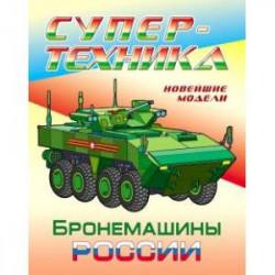 Бронемашины России