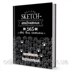 Sketch-ежедневник (черн.кошая.лапки).365 идей для скетчинга