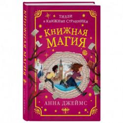 Книжная магия