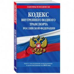 Водный кодекс Российской Федерации. Текст с изменениями и дополнениями на 2021 год