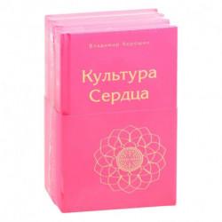 Культура Сердца (комплект из 3 книг)