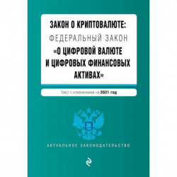 Закон о криптовалюте: Федеральный закон 'О цифровой валюте и цифровых финансовых активах'. Текст с изменениями на 2021