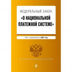 Федеральный закон 'О национальной платежной системе'. Текст с изм. на 2021 год