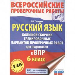 Русский язык. Большой сборник тренировочных вариантов проверочных работ для подготовки к ВПР. 6 класс