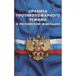 Правила противопожарного режима в РФ