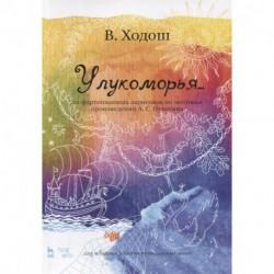У лукоморья. 20 фортепианных зарисовок по произведениям Пушкина