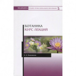 Ботаника. Курс лекций. Учебное пособие