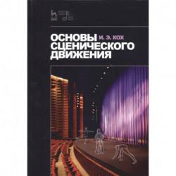 Основы сценического движения. Учебное пособие