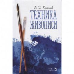 Техника живописи. Учебное пособие