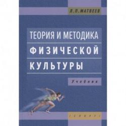 Теория и методика физической культуры.:Учебник