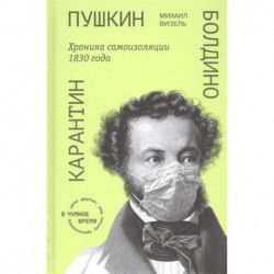 Пушкин. Болдино. Карантин. Хроника самоизоляции 1830 года