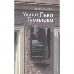 Улица Льва Гумилева