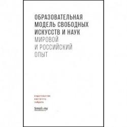 Образовательная модель свободных искусств и наук.Мировой и российский опыт