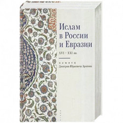 Ислам в России и Евразии XVI-XXI вв.